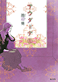 サウダーデ(1) (Kissコミックス)