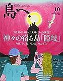 島へ。 Vol.101 2018年 10月号 [雑誌]