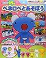 ペネロペとあそぼう: DVD付おけいこブック (小学館のカラーワイド DVD付おけいこブック)