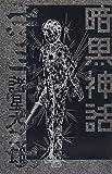 暗黒神話 完全版 (愛蔵版コミックス)