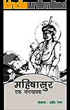 महिषासुर : एक जननायक (Mahishasur: Ek Jannayak) (Hindi Edition)