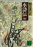 水滸伝(七) (講談社文庫)