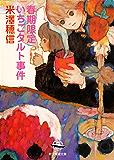 春期限定いちごタルト事件 小市民シリーズ (創元推理文庫)