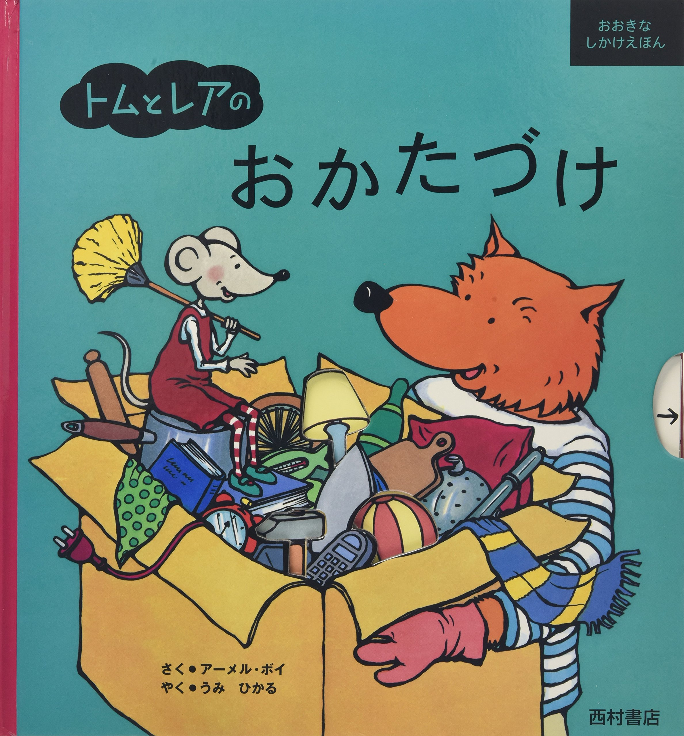(Large lift-the-flap book) cleared up of rare and Tom (2006) ISBN: 4890138935 [Japanese Import] pdf epub