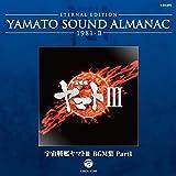YAMATO SOUND ALMANAC1981-Ⅱ「宇宙戦艦ヤマトⅢ BGM集 Part1」