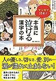 本当に泣ける漢字の本