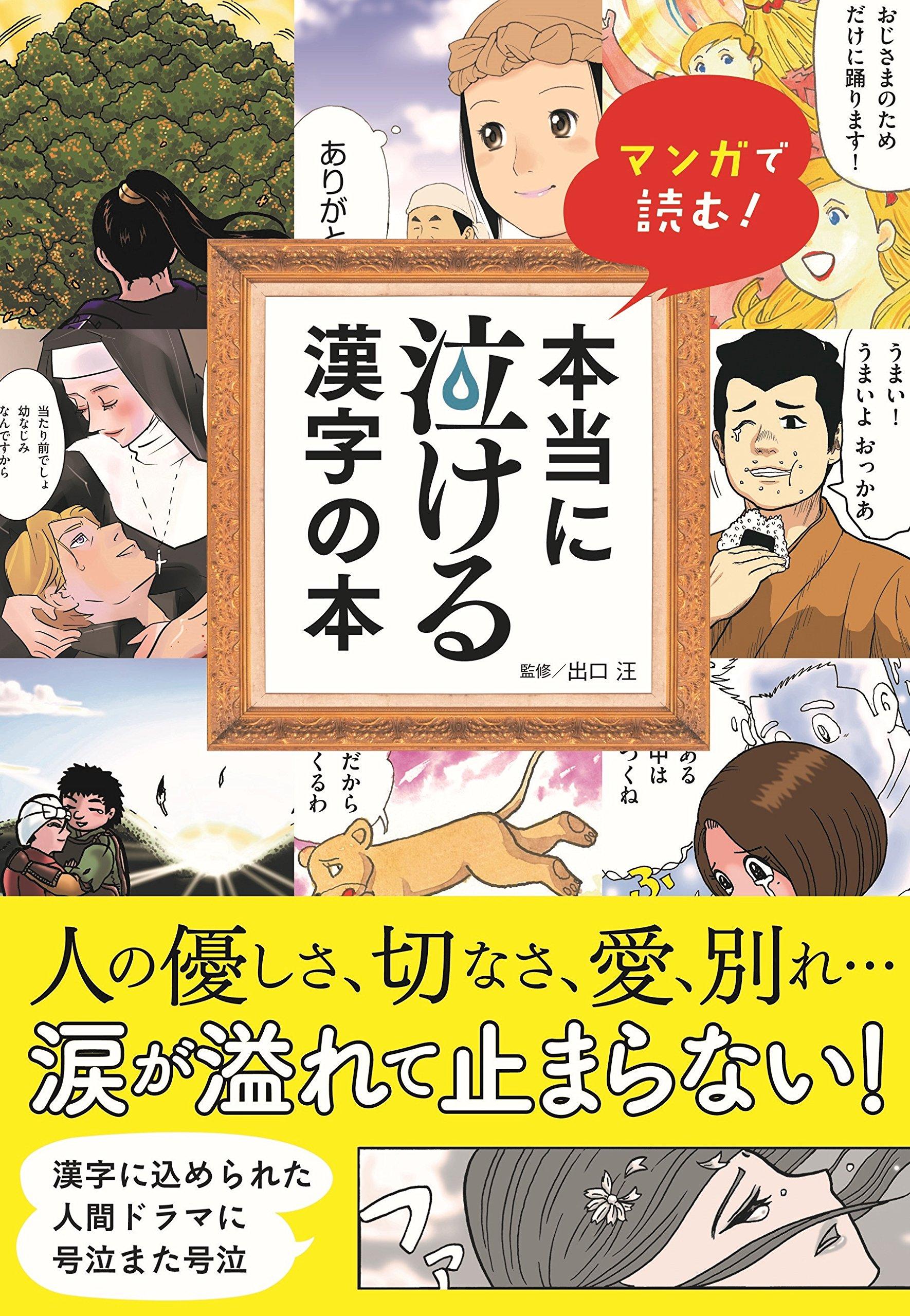 本当に泣ける漢字の本 Amazon Co Uk Books
