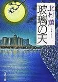 玻璃の天 (文春文庫)
