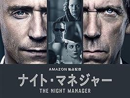 ナイト・マネジャー(字幕版)
