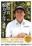 3時間でスコアアップ 横田真一の「脱力ゴルフ」講座 (じっぴコンパクト文庫)