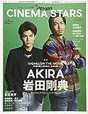 TVガイドPERSON特別編集 CINEMA STARS VOL.1 (TOKYO NEWS MOOK 652号)