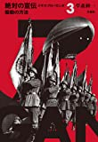 煽動の方法 (絶対の宣伝 ナチス・プロパガンダ3)