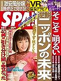 週刊SPA!(スパ)  2017年 10/10・17 合併号 [雑誌] 週刊SPA! (デジタル雑誌)