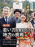 徳島発幸せここに 第1巻 若い力を惹き付ける地方の挑戦 (ニューズブック)