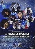 ガンバ大阪シーズンレビュー2018×ガンバTV~青と黒~ [DVD]