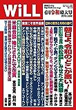月刊WiLL (ウィル) 2019年 06月令和特大号 [雑誌]