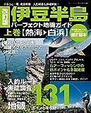 改訂版 伊豆半島パーフェクト地磯ガイド 上巻[熱海→白浜] (BIG1 191)