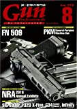 Gun Professionals18年8月号