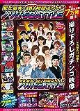 史上最大!! 182時間ぱちんこノリ打ちBATTLE (<DVD>)