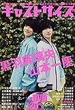 キャストサイズ 特別号2018 March (三才ムックvol.989)