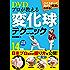 プロが教える変化球テクニック(DVDなしバージョン)