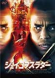 ジェイコブス・ラダー [DVD]