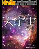 大宇宙 写真集: 探査機と宇宙望遠鏡の画像でたどる太陽から宇宙の果てまで