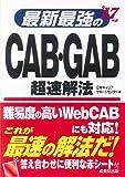 最新最強のCAB・GAB超速解法〈'17年版〉