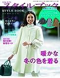 ミセスのスタイルブック 2019年 秋冬号 (雑誌)