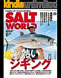 SALT WORLD(ソルトワールド) 2018年8月号 Vol.131[雑誌]