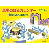 2019年馬場のぼるカレンダー  11ぴきのねこと仲間たち ([カレンダー])