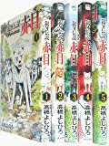 銀牙伝説 赤目 コミック 全5巻完結セット (ニチブンコミックス)