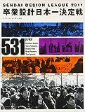 卒業設計日本一決定戦OFFICIAL BOOK―せんだいデザインリーグ2011