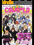 CGWORLD (シージーワールド) 2019年 12月号 [雑誌]