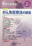 医学のあゆみ 263巻1号 がん免疫療法の躍進 10月第1土曜特集