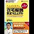 たんぽぽ先生の在宅報酬算定マニュアル第4版
