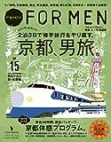 『Hanako FOR MEN』 vol.15  京都、男旅。 (マガジンハウスムック)