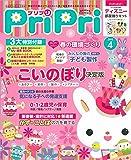 プリプリ2018年4月号  ([レジャー])
