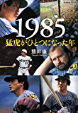 1985 猛虎がひとつになった年 (Sports Graphic Number PLUS(スポーツ・グラフィック ナンバー プラス)) (文春e-book)