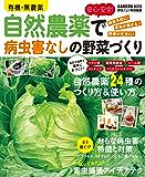 学研ムック有機・無農薬 安心・安全!自然農薬で病虫害なしの野菜づくり