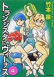 トランジスタにヴィーナス 4 (MFコミックス フラッパーシリーズ)