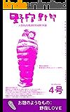 野宿野郎 なにがなんだか4号: 人生をより低迷させる旅コミ誌 (野宿野郎デジタル)