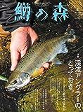 鱒の森 2018年 05 月号(2018-04-13) [雑誌]