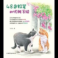 48色铅笔的优雅手绘 (Chinese Edition)