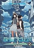 百万畳ラビリンス(上) (ヤングキングコミックス)