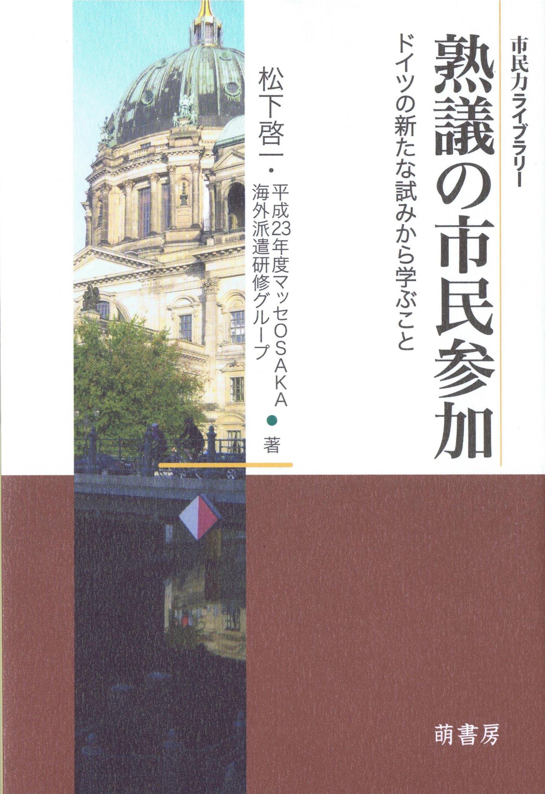 Jukugi no shimin sanka : Doitsu no arata na kokoromi kara manabu koto. ebook