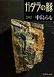 ガダラの豚 II (集英社文庫)