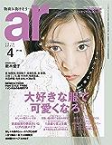 ar 2019年 04月号 [雑誌]