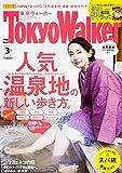 東京ウォーカー2017年3月号