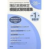 全商簿記実務検定模擬試験問題集1級原価計算〈平成28年度版〉